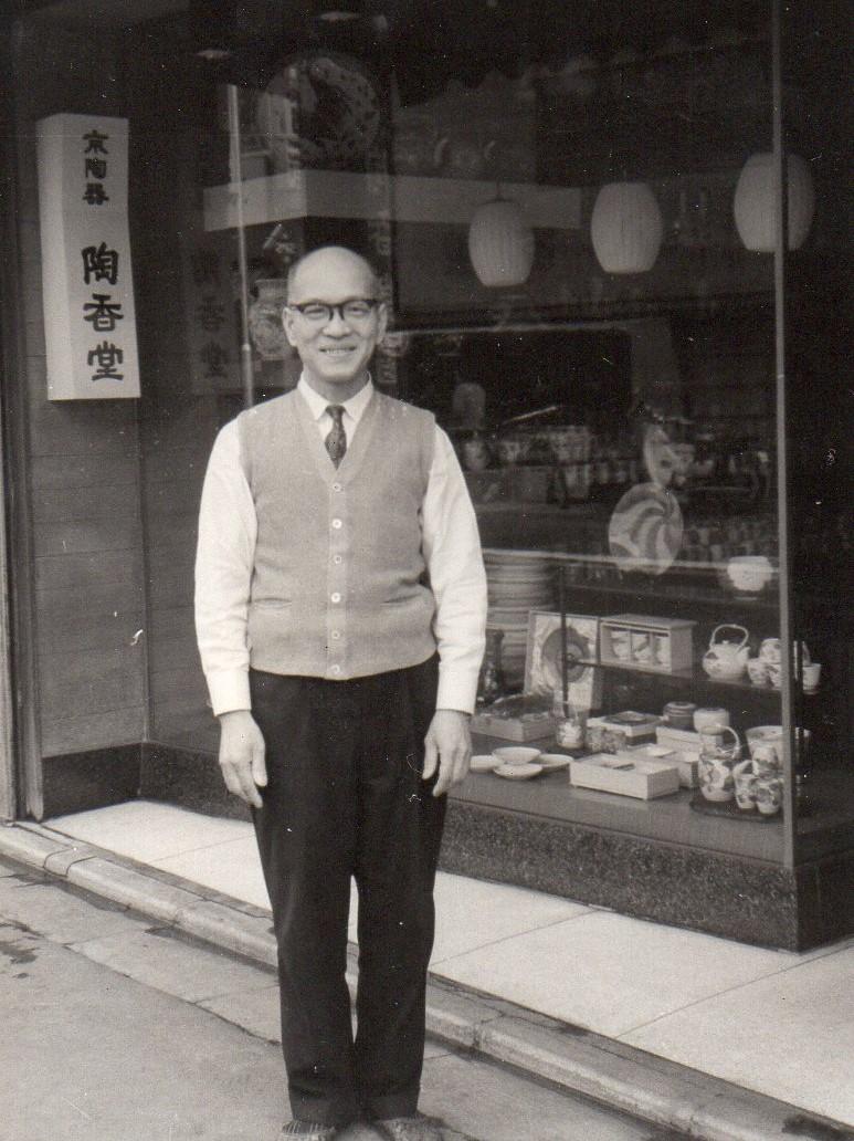 Image of Founder Sumio Yoshioka