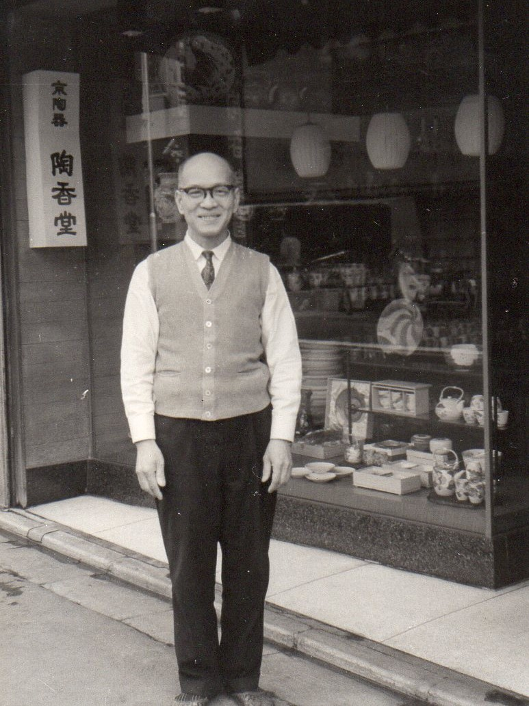 photo of Sumio Yoshioka