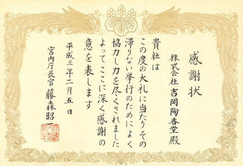 Appreciation letter from Imperial Household Agency